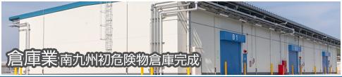 倉庫業(南九州初危険物倉庫完成)