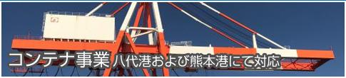 コンテナ事業(八代港および熊本港にて対応)