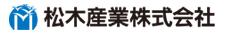 松木産業株式会社